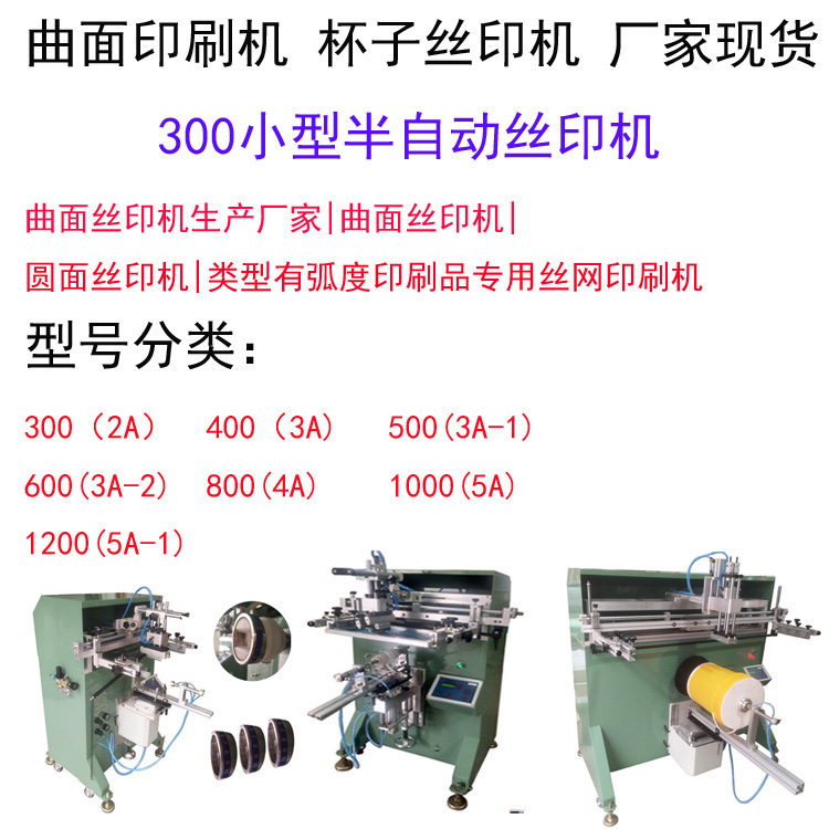 不銹鋼杯子絲印機奶茶杯滾印機餐盒絲網印刷機