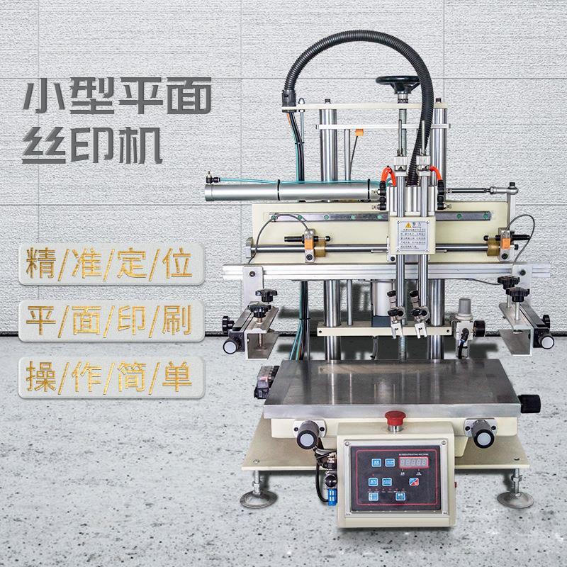 紙張絲印機廠家紙皮網印機木板絲網印刷機