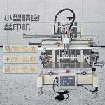 平面絲印機廠家小型網印機轉盤絲網印刷機