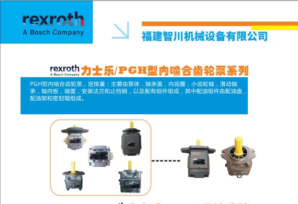 RexrothR901088622