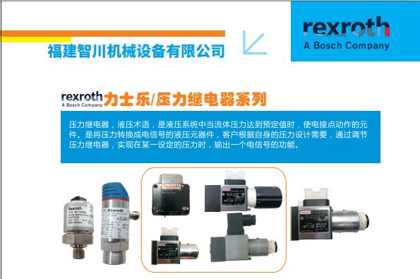 现货RexrothR901390857