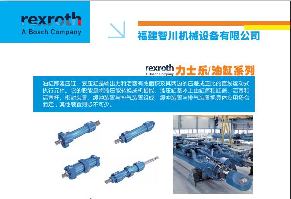 現貨RexrothR901252718