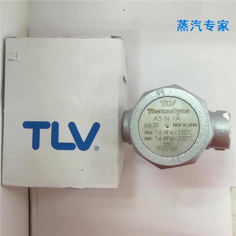 日本TLV型號A3N熱動力蒸汽疏水閥