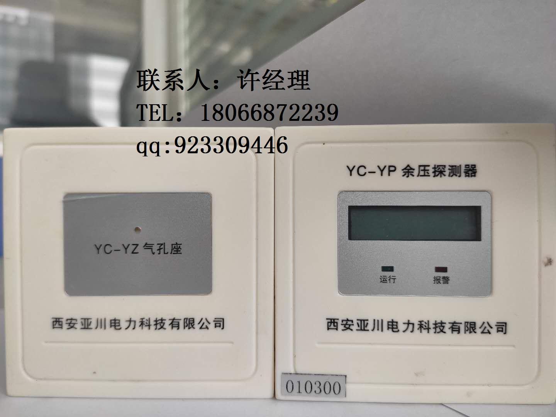 RXYK KQ余壓控制器西安亞川生產