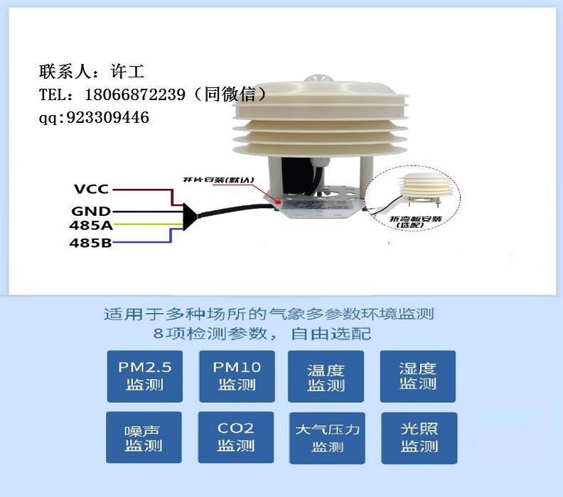 百葉窗式空氣質量監測儀陜西廠家生產