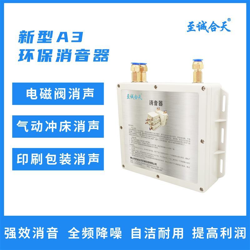 供應印刷包裝機械消聲器 聲音過濾排氣接頭消聲器