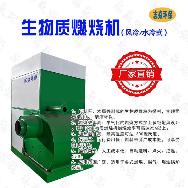 水冷式燃燒機 生物質鍋爐 操作簡單維護方便