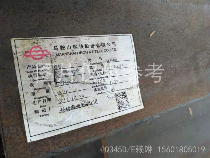 Q355D槽鋼現貨