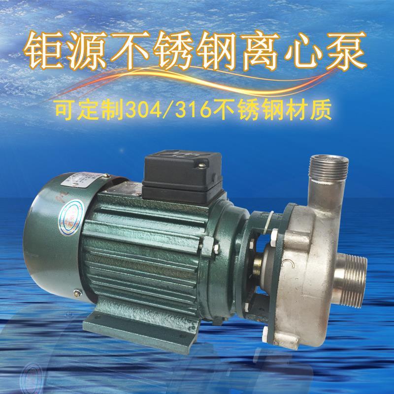 钜源40JYF-13不锈钢化工泵电镀漂染