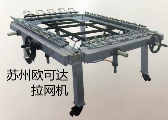 蘇州歐可達拉網機OKD-SM-1600蘇州拉網機 支持定制 結實耐用
