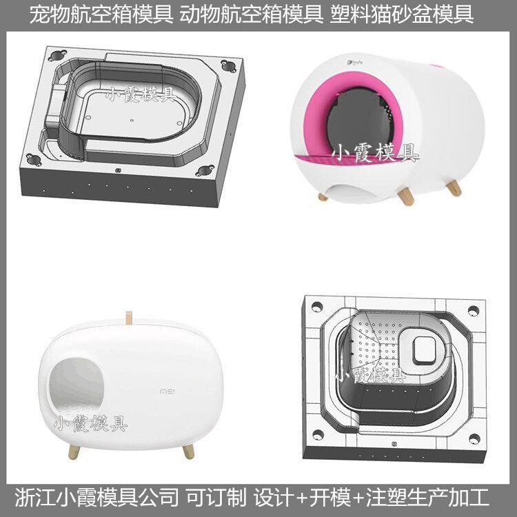 航空塑料PP寵物窩模具結構