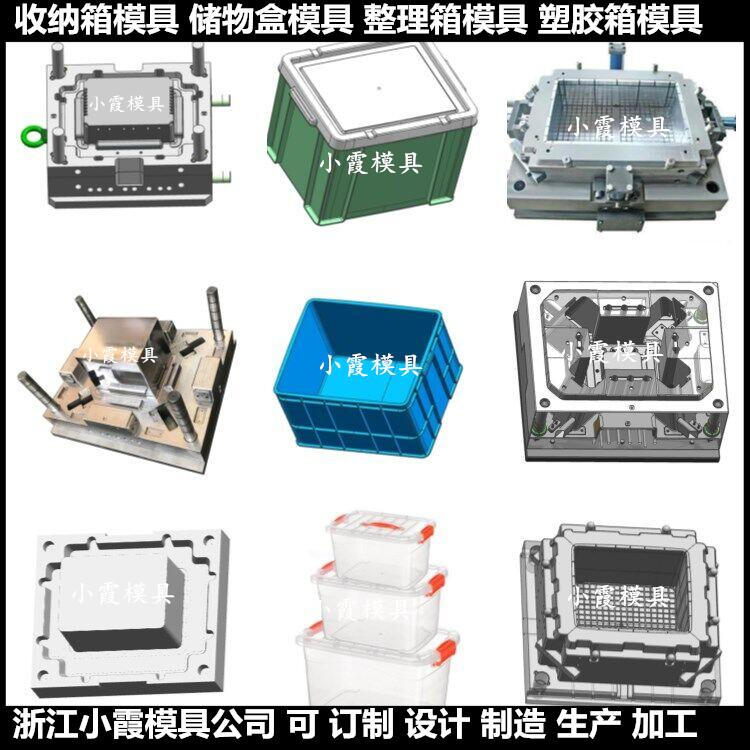 注塑儲物盒模具