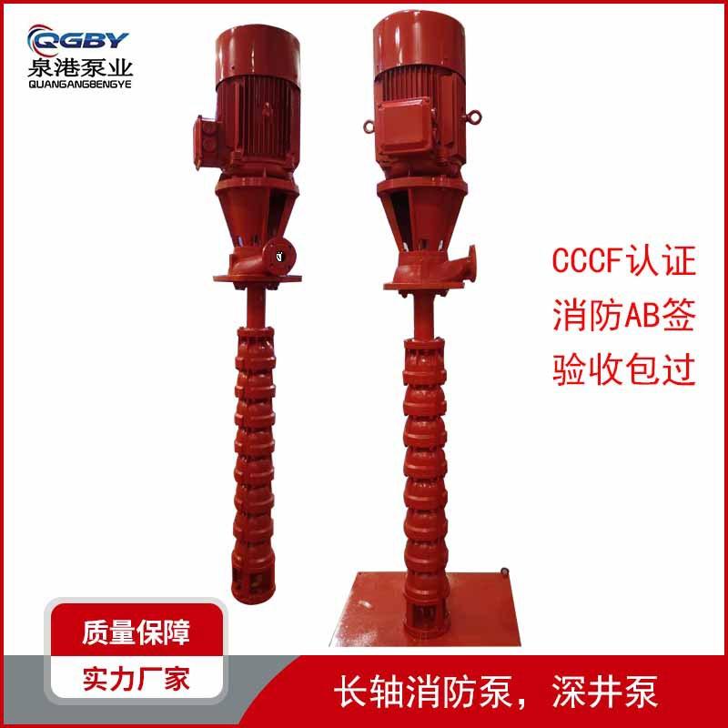 泉港长轴消防泵深井泵XBD腋下泵立式轴流消防泵