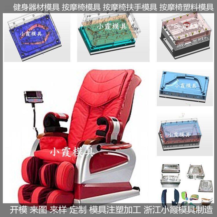 塑膠按摩椅塑料殼模具塑膠按摩椅配件模具廠商