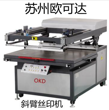 苏州平江区摇臂丝印机斜臂丝印机伺服丝印机苏州欧可达全自动丝印机厂家