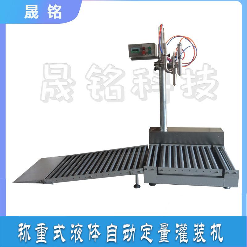 冰醋酸自動灌裝秤雙氧水稱重灌裝機
