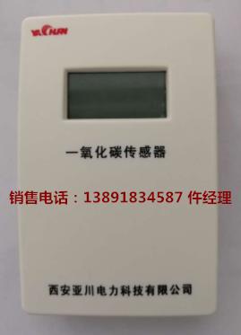 YC-CMW一氧化碳探測器