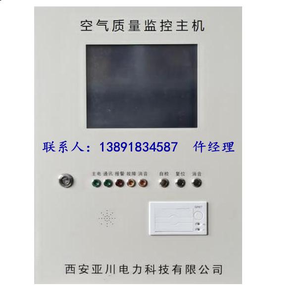 YCX-3600空氣質量監控主機