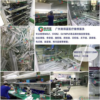 广州奥得富医疗提供椎间孔镜维修/硬镜维修/内窥镜维修