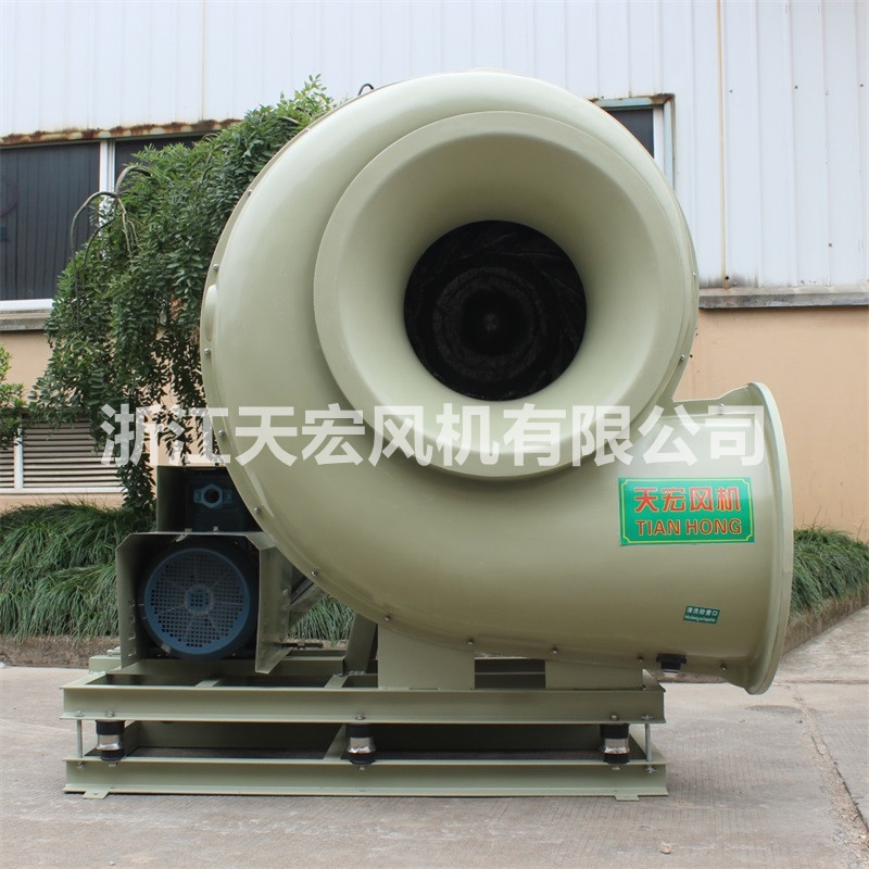 浙江天宏玻璃钢高压离心风机,化工厂配套防腐风机F4-72-7C